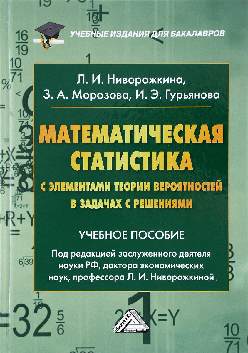 Математическая статистика с элементами теории вероятностей в задачах с решениями. Учебное пособие для бакалавров