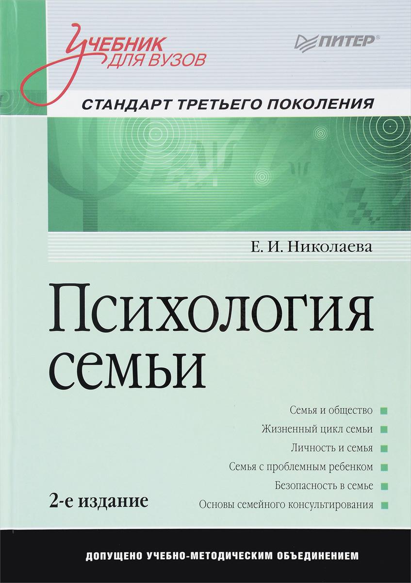 Психология семьи: Учебник для вузов. Стандарт третьего поколения. 2-е изд