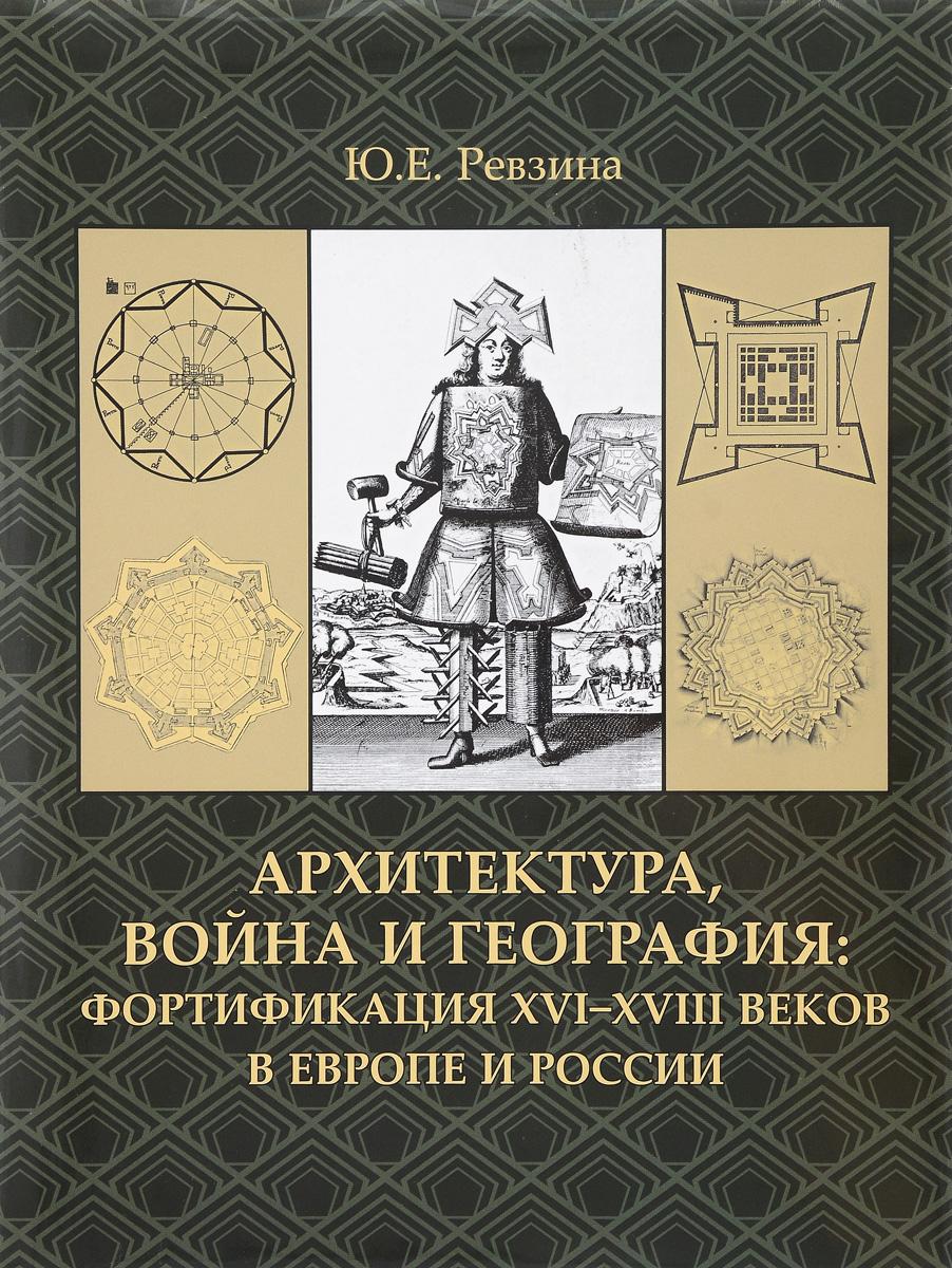 Архитектура, война и география. Фортификация XVI-XVIII веков в Европе и России
