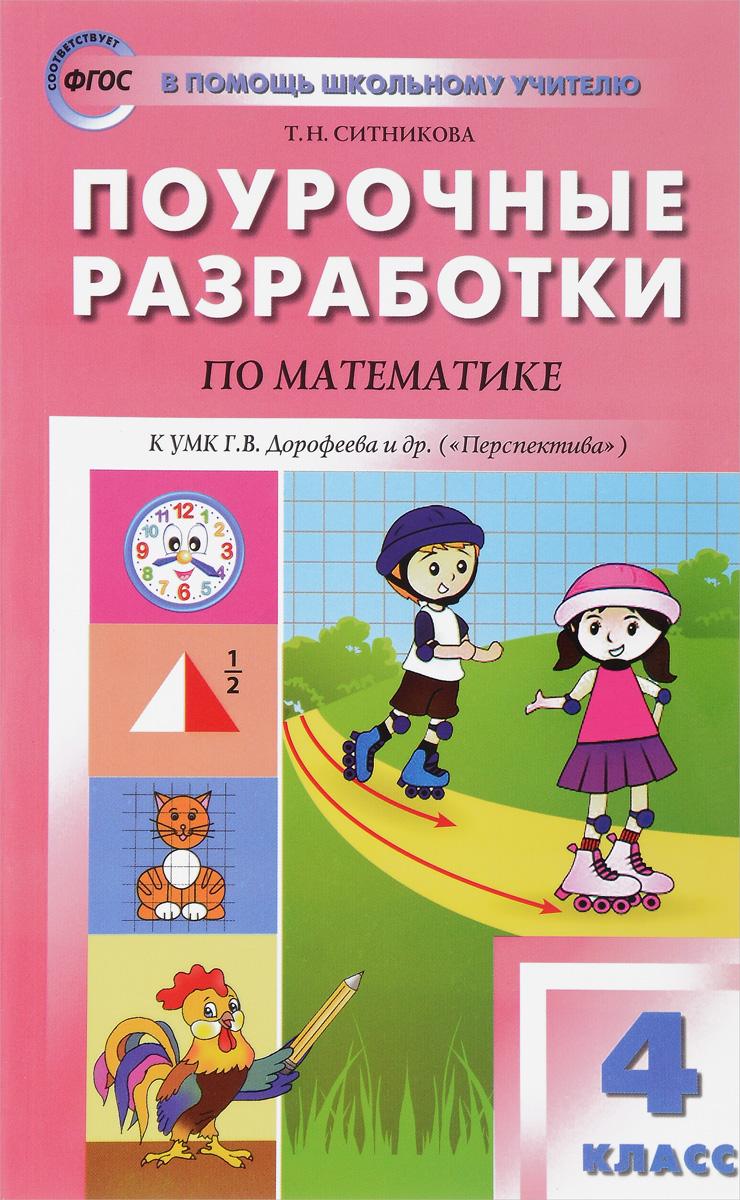 Математика. 4 класс. Поурочные разработки. К УМК Г. В. Дорофеева и др.