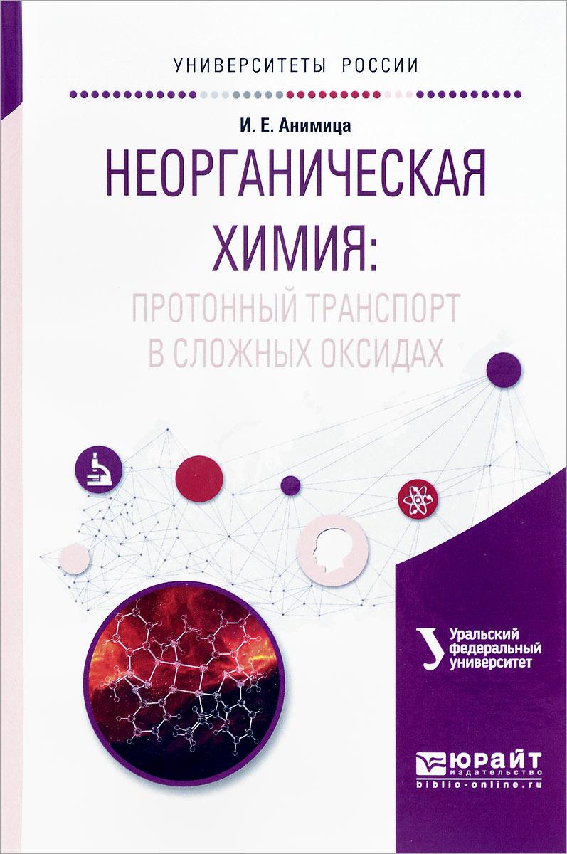 Неорганическая химия. Протонный транспорт в сложных оксидах. Учебное пособие