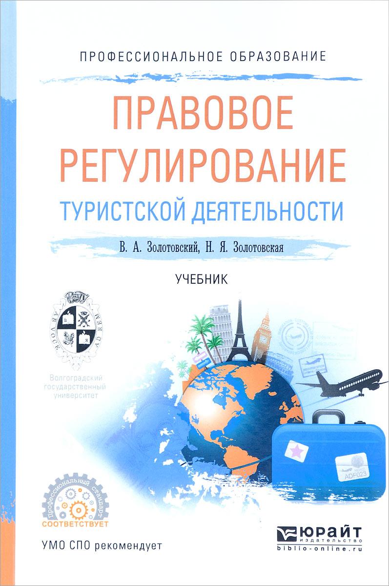 Правовое регулирование туристской деятельности. Учебник