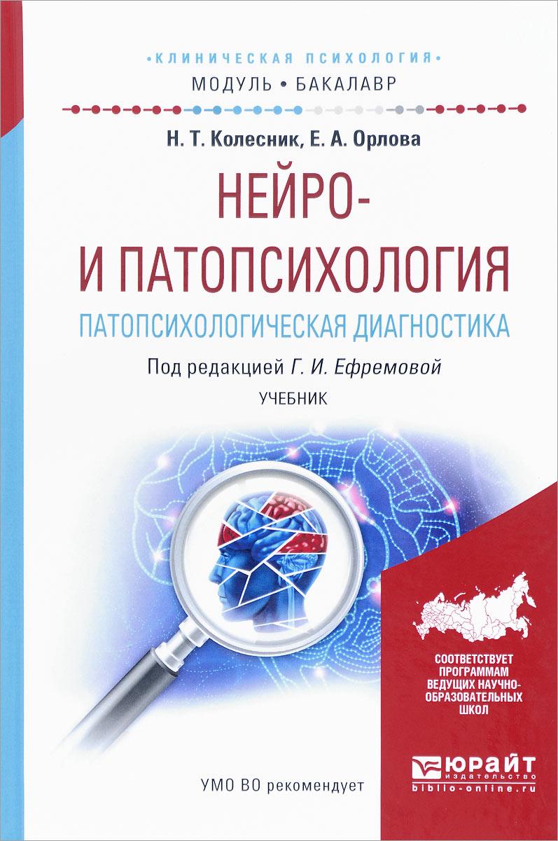 Нейро- и патопсихология. Патопсихологическая диагностика. Учебник