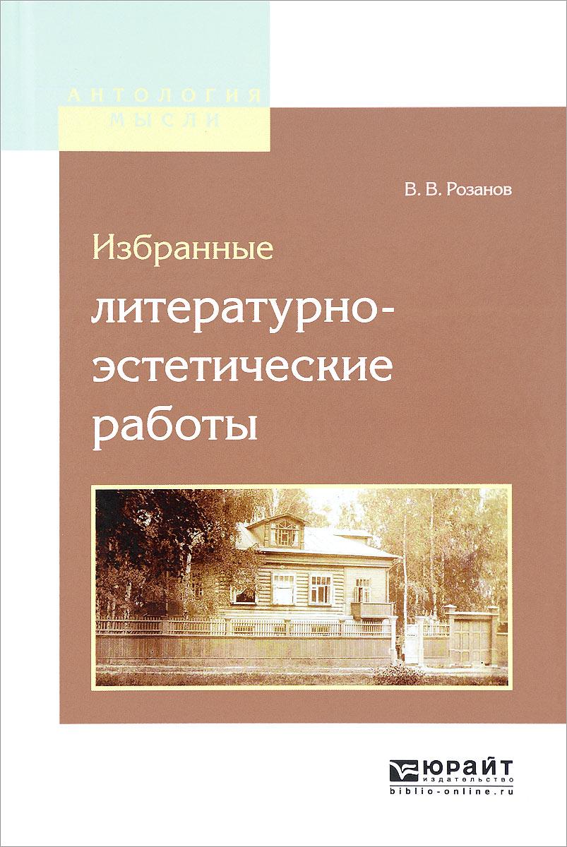 Избранные литературно-эстетические работы
