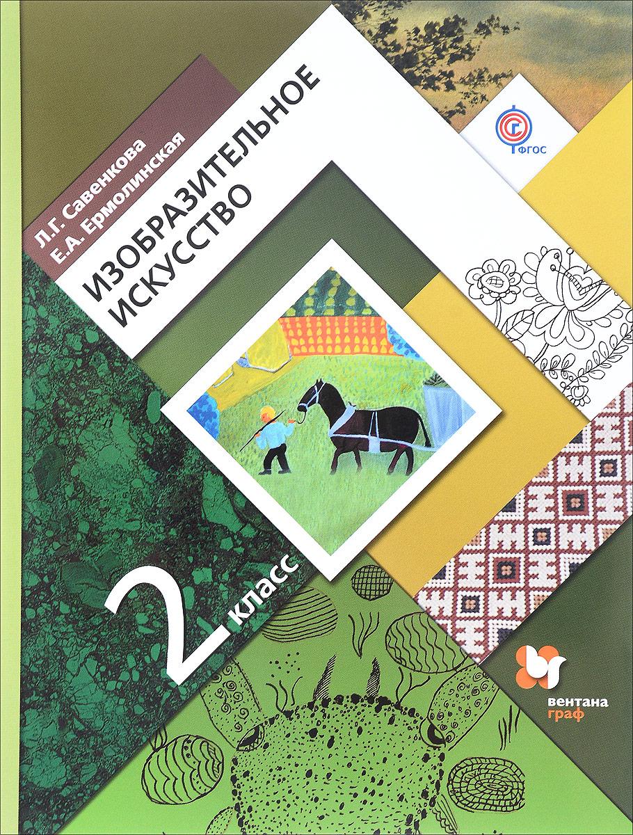 Изобразительное искусство. 2 класс. Учебник для учащихся общеобразовательных организаций