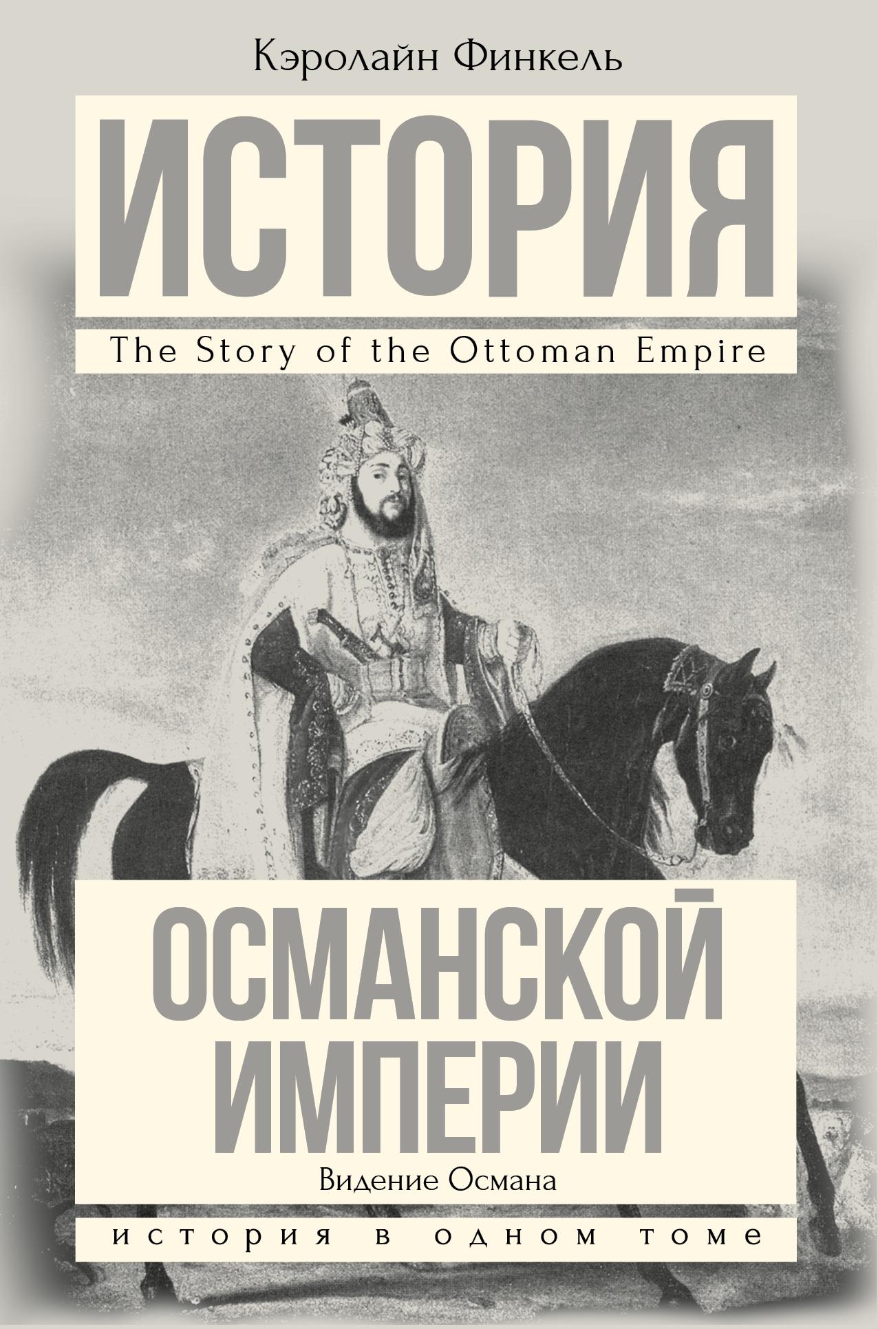 Финкель Кэролайн История Османской империи. Видение Османа