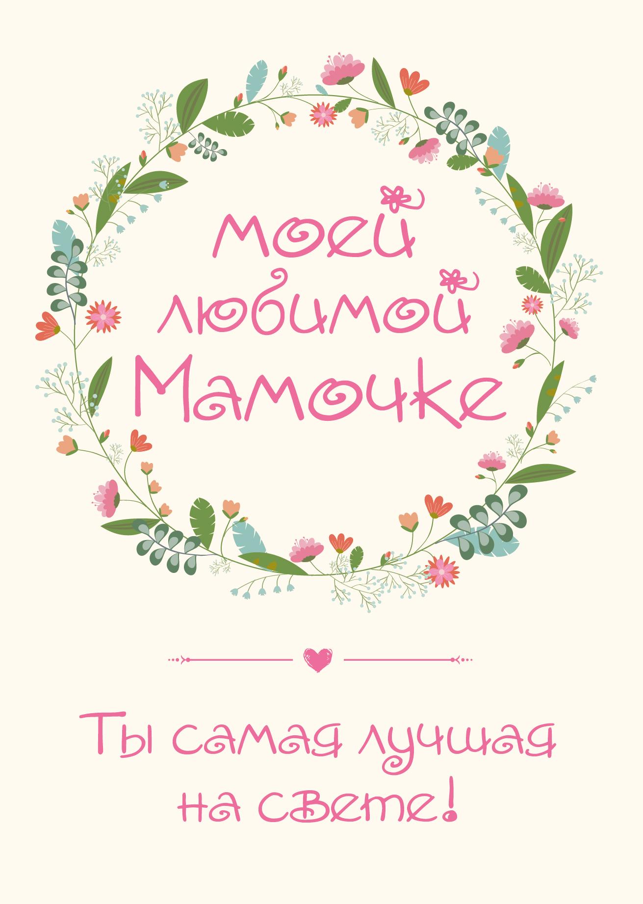 Моей любимой мамочке. Ты самая лучшая на свете!