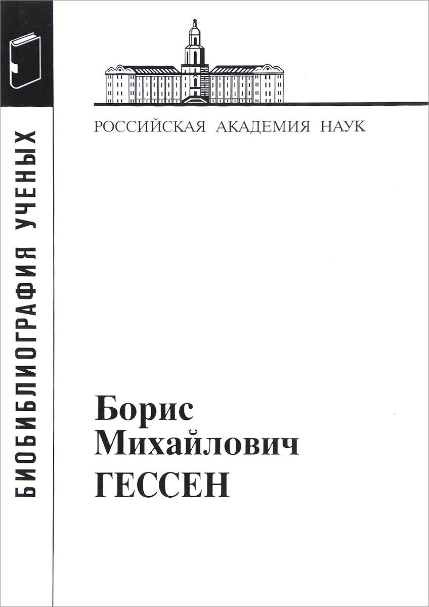 Борис Михайлович Гессен