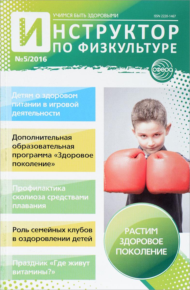 Инструктор по физкультуре в ДОУ 2016 № 05