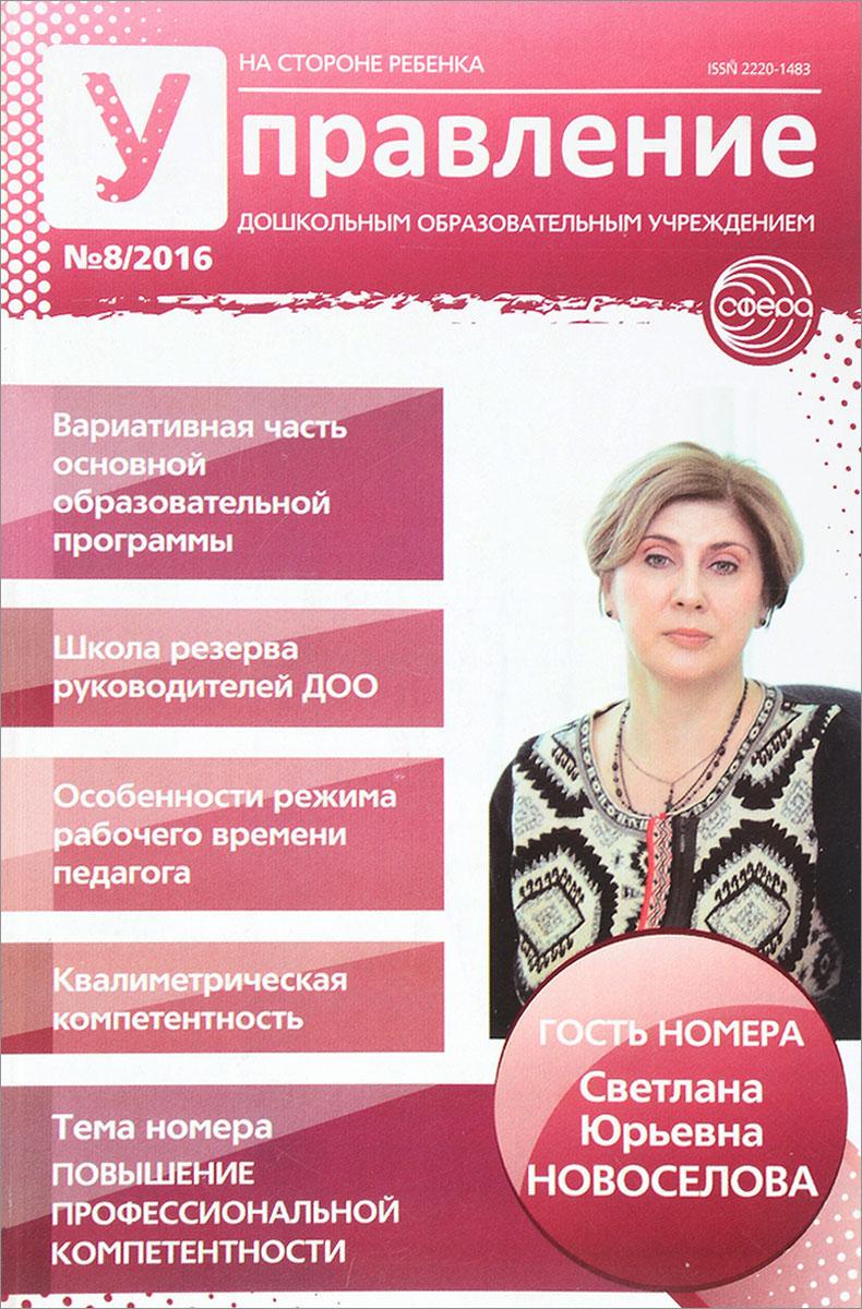 Управление ДОУ 2016 № 08