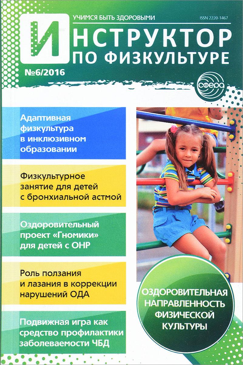Инструктор по физкультуре, №06, 2016