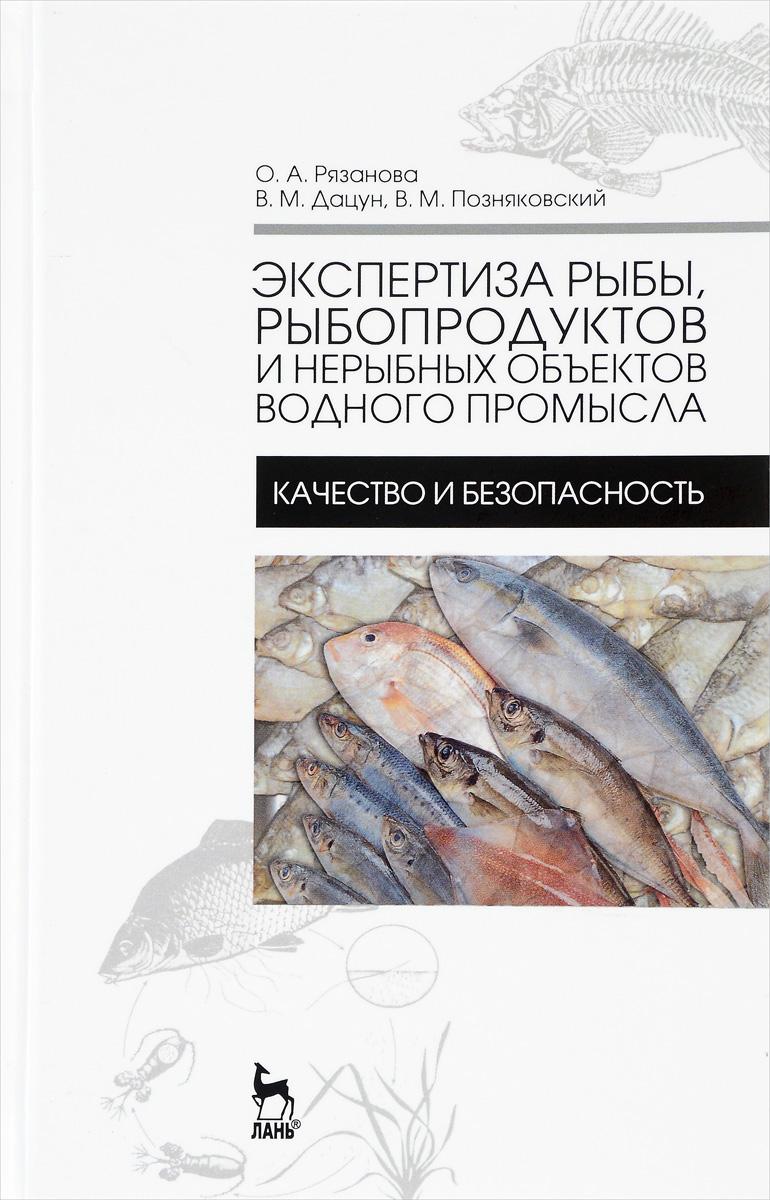 Экспертиза рыбы, рыбопродуктов и нерыбных объектов водного промысла