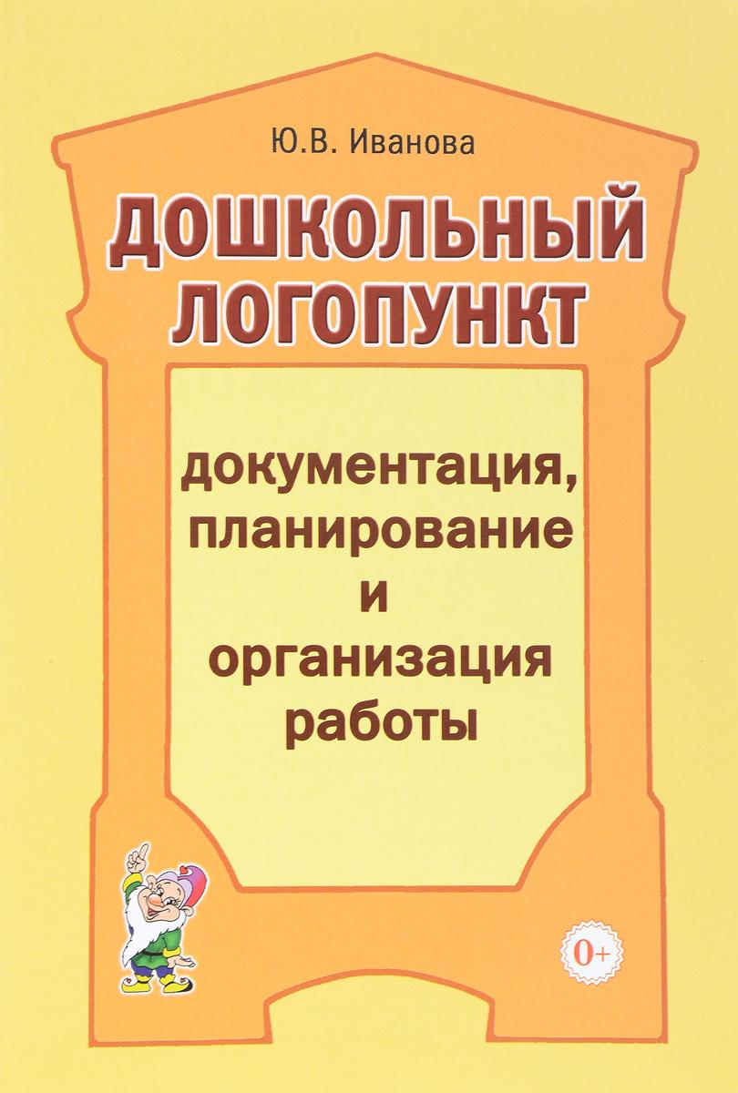 Дошкольный логопункт. Документация, планирование и организация работы