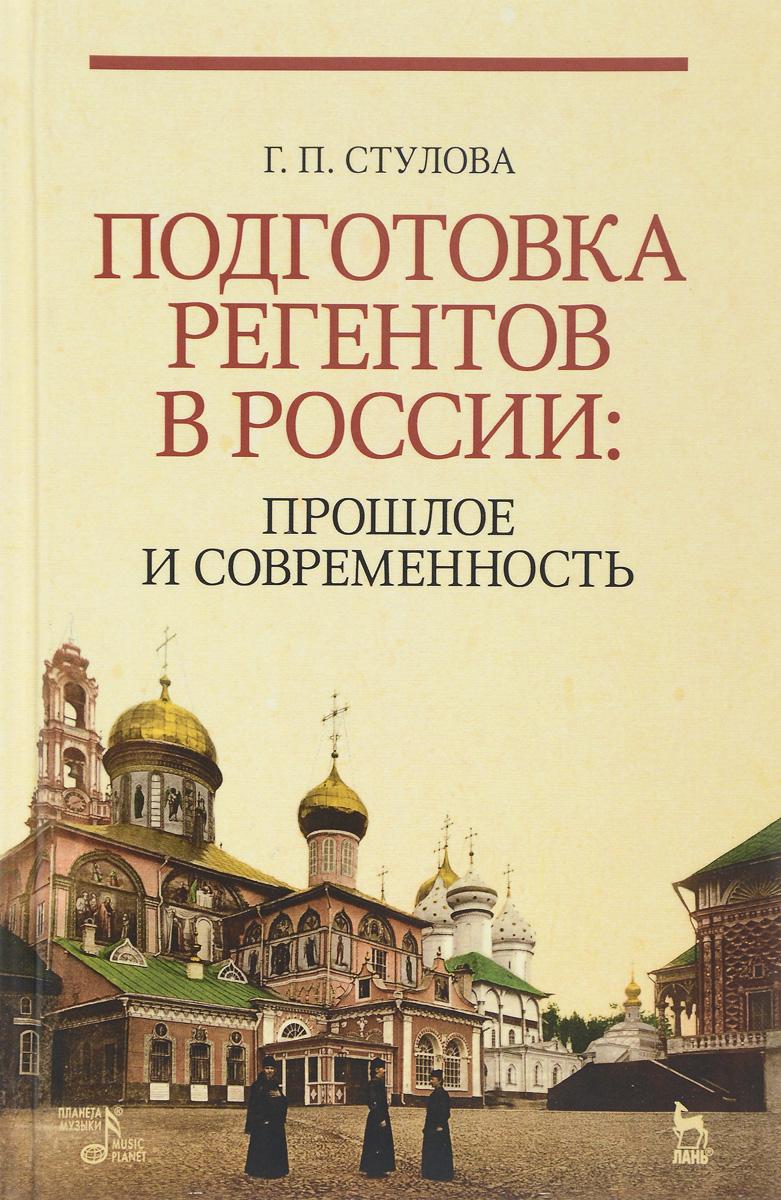 Подготовка регентов в России: прошлое и современность