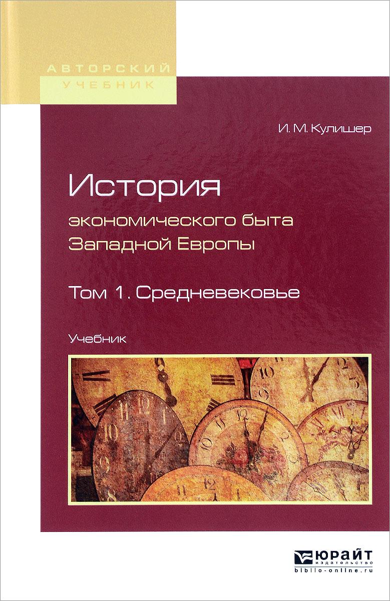 История экономического быта Западной Европы. В 2 томах. Том 1. Средневековье. Учебник