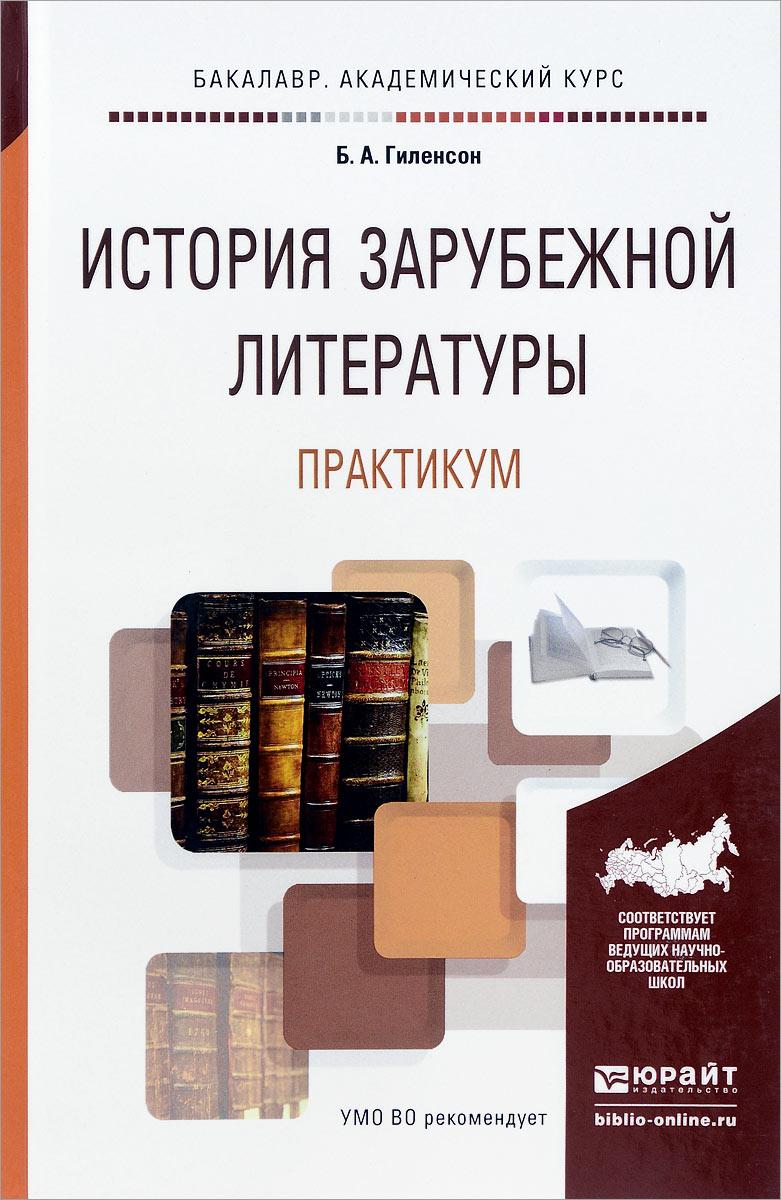 История зарубежной литературы. Практикум. Учебное пособие