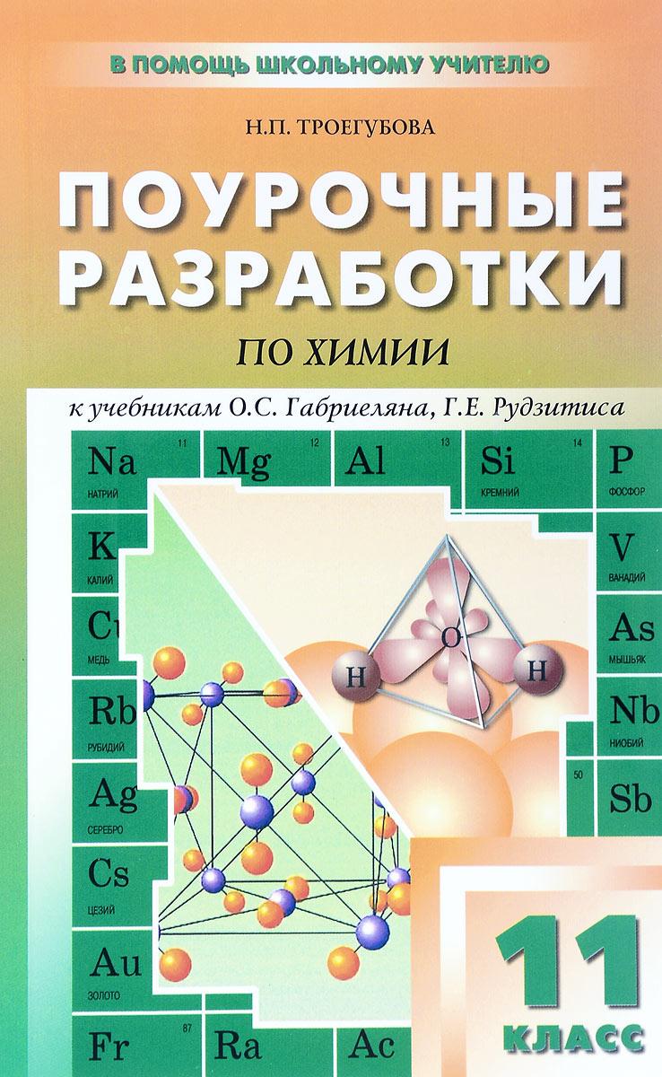 Химия. 11 класс. Поурочные разработки. К УМК О. С. Габриеляна, Г. Е. Рудзитиса