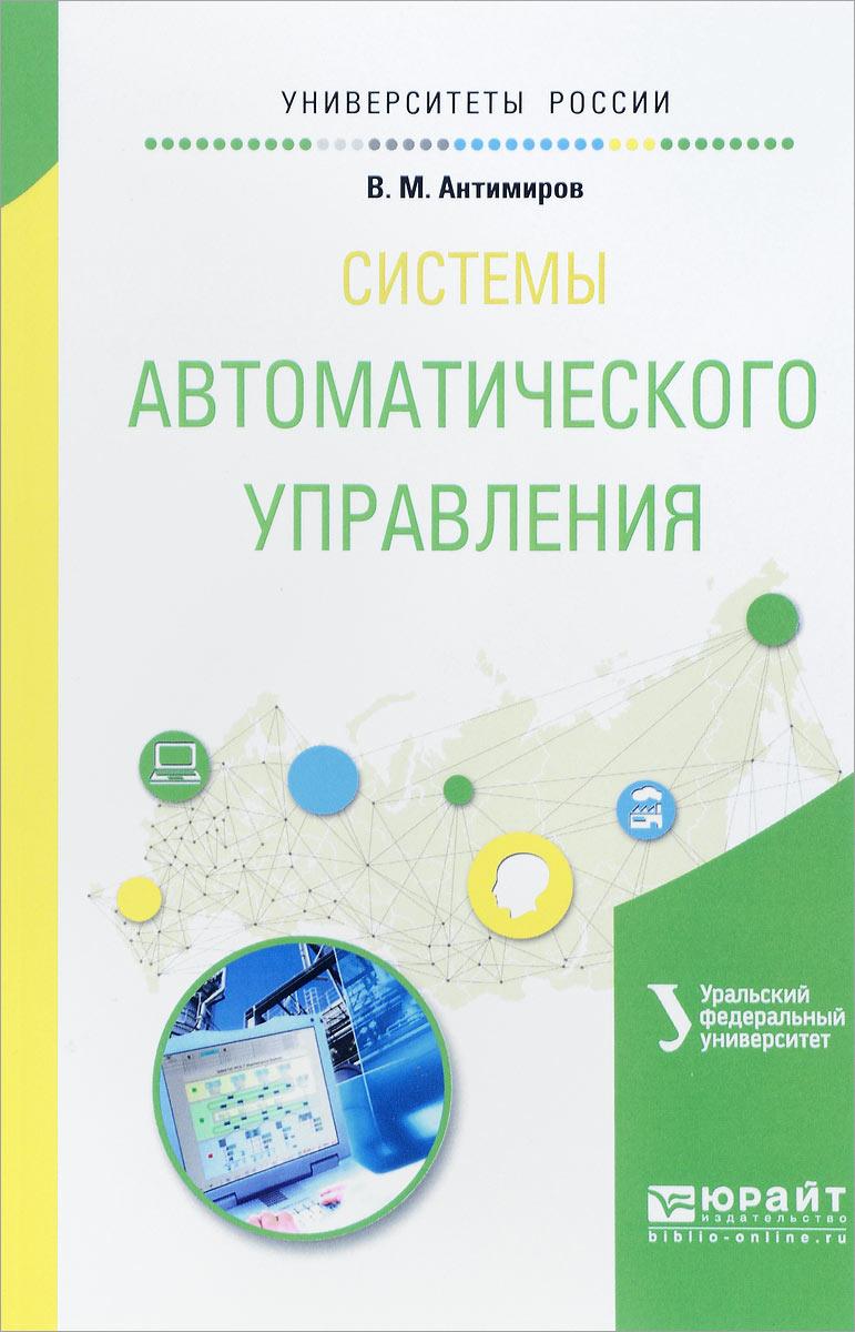 Системы автоматического управления. Учебное пособие