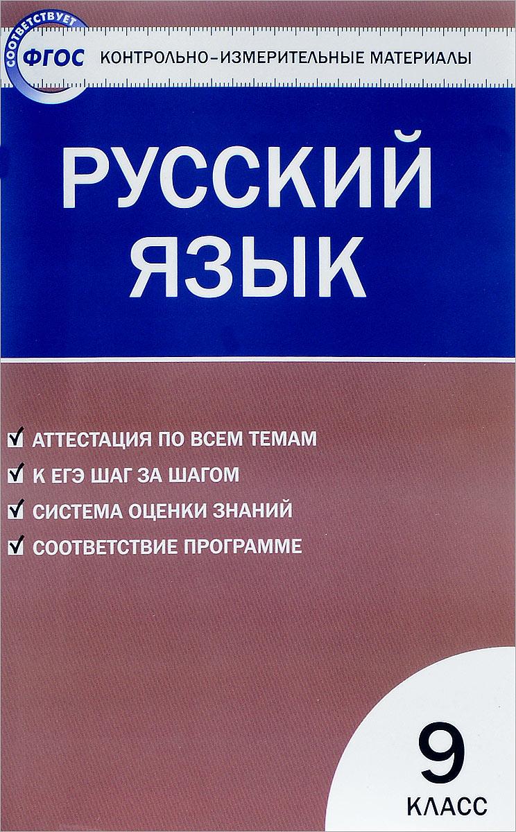 Русский язык. 9 класс. Контрольно-измерительные материалы