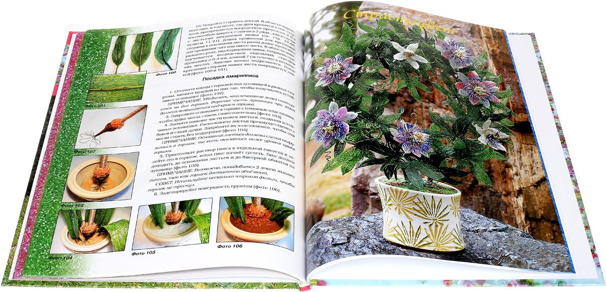 Бисерная флористика. Цветы и деревья из бисера