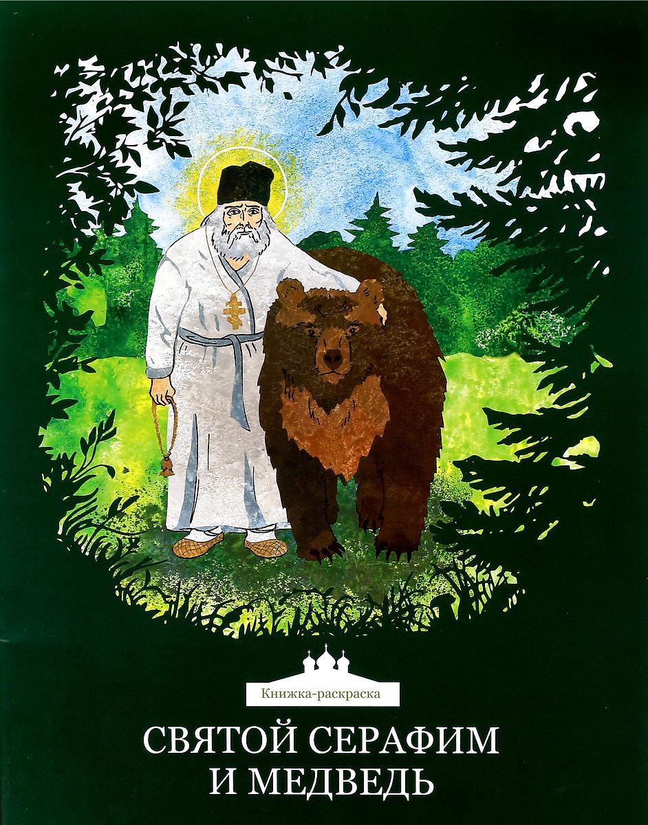 Святой Серафим и медведь. Книжка-раскраска