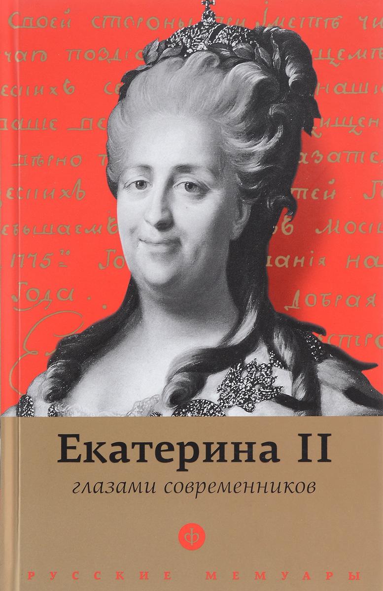 Екатерина II глазами современников