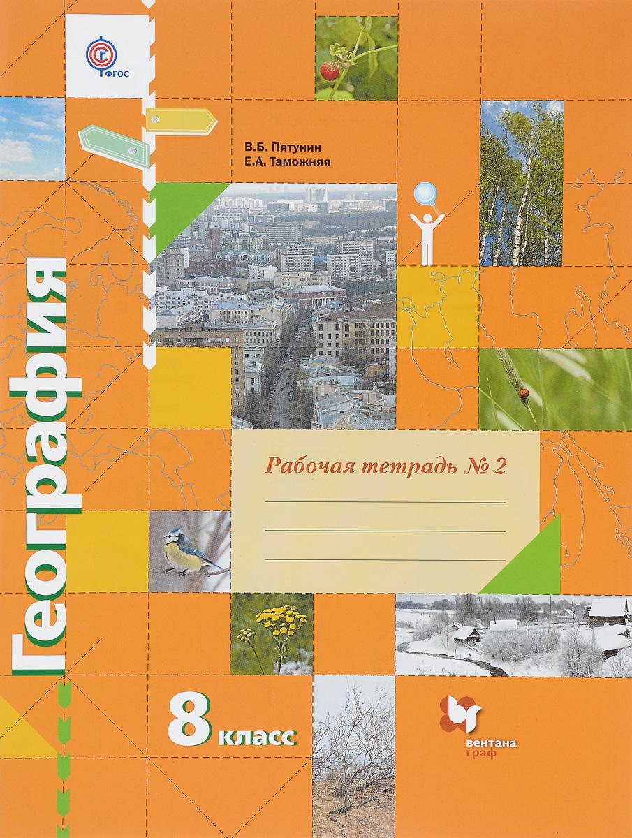 География. 8 класс. Рабочая тетрадь №2. К учебнику В. Б. Пятунина, Е. А. Таможней