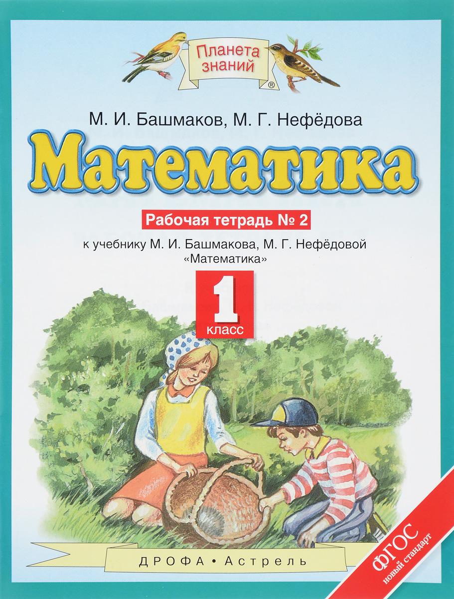 Математика. 1 класс. Рабочая тетрадь №2. К учебнику М. И. Башмакова, М. Г. Нефедовой
