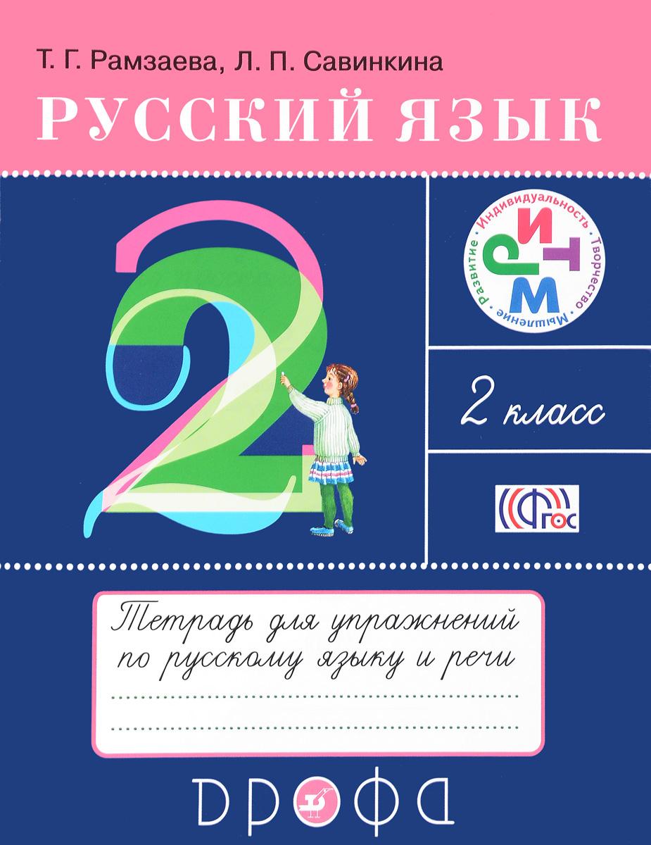 Русский язык. 2 класс.Тетрадь для упражнений