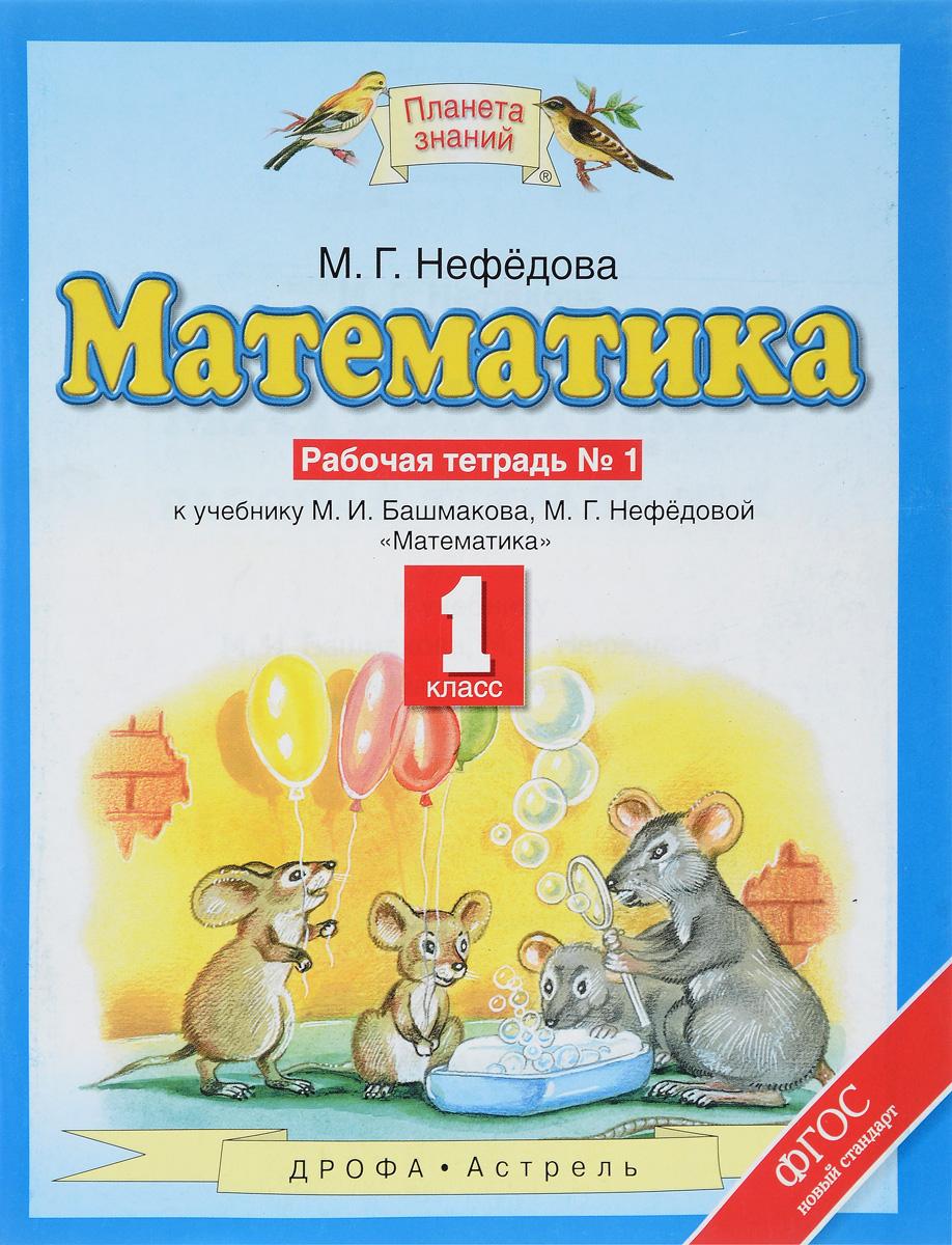 Математика. 1 класс. Рабочая тетрадь №1. К учебнику М. И. Башмакова, М. Г. Нефёдовой