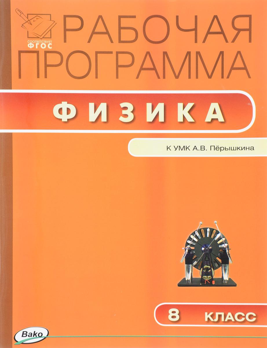 Физика. 8 класс. Рабочая программа к УМК А. В. Перышкина
