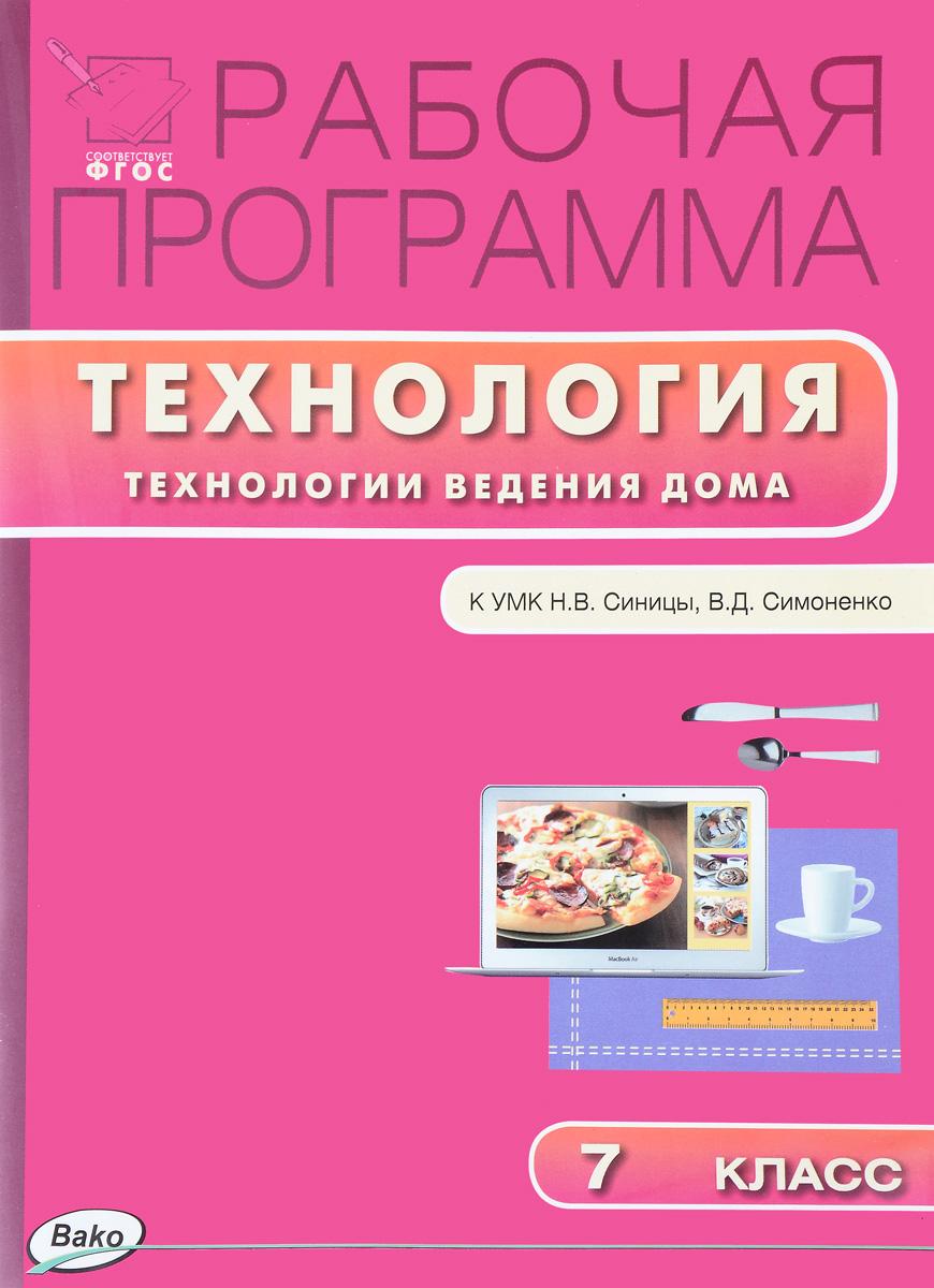 Технология. Технология ведения дома. 7 класс. Рабочая программа к УМК Н. В. Синицы, В. Д. Симоненко