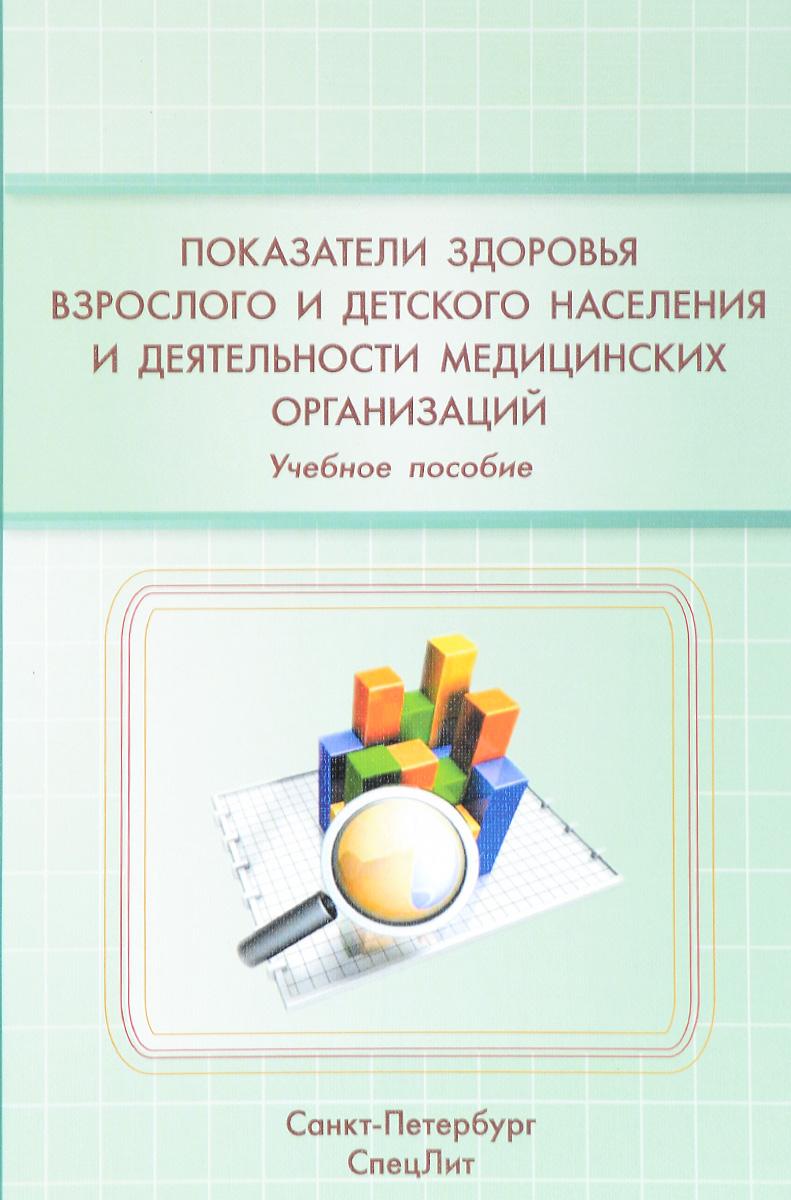 Показатели здоровья взрослого и детского населения и деятельности медицинских организаций. Учебное пособие