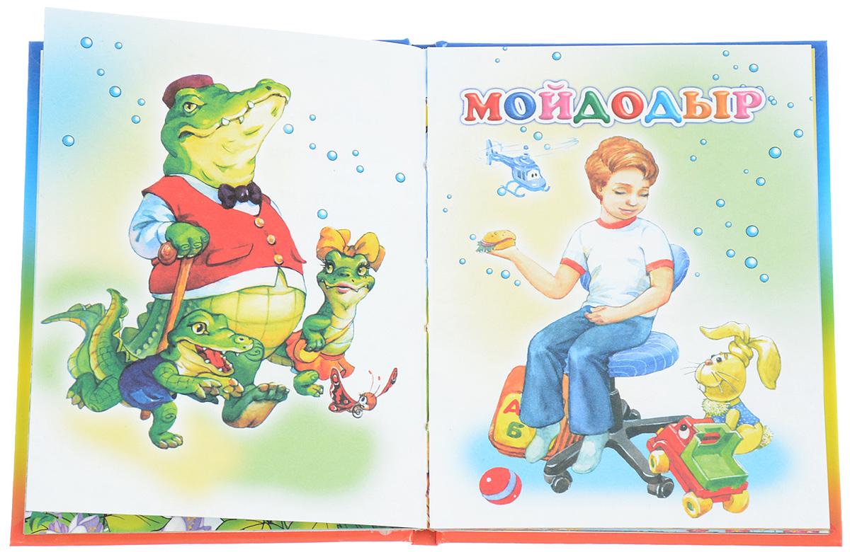 Мойдодыр и другие сказки