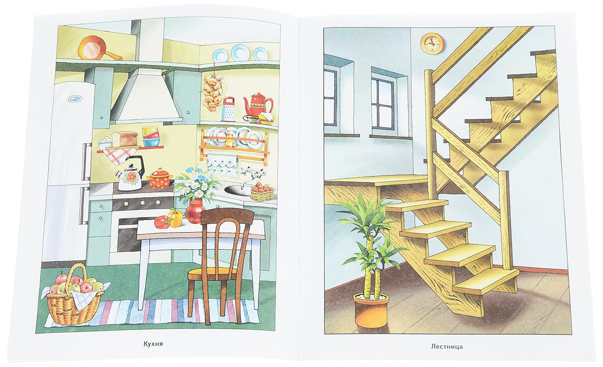 Дом в картинках. Наглядное пособие для педагогов, логопедов, воспитателей и родителей