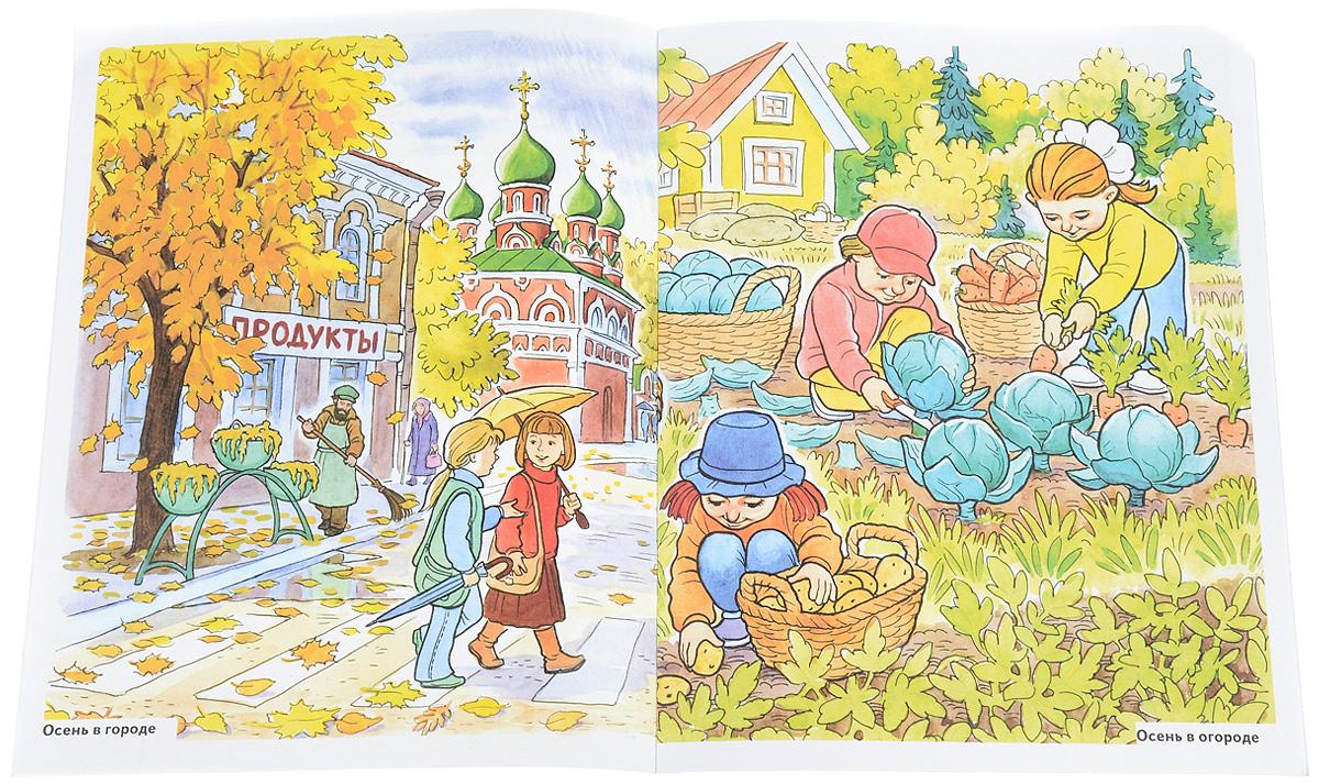 Осень в картинках. Наглядное пособие для педагогов, логопедов, воспитателей и родителей