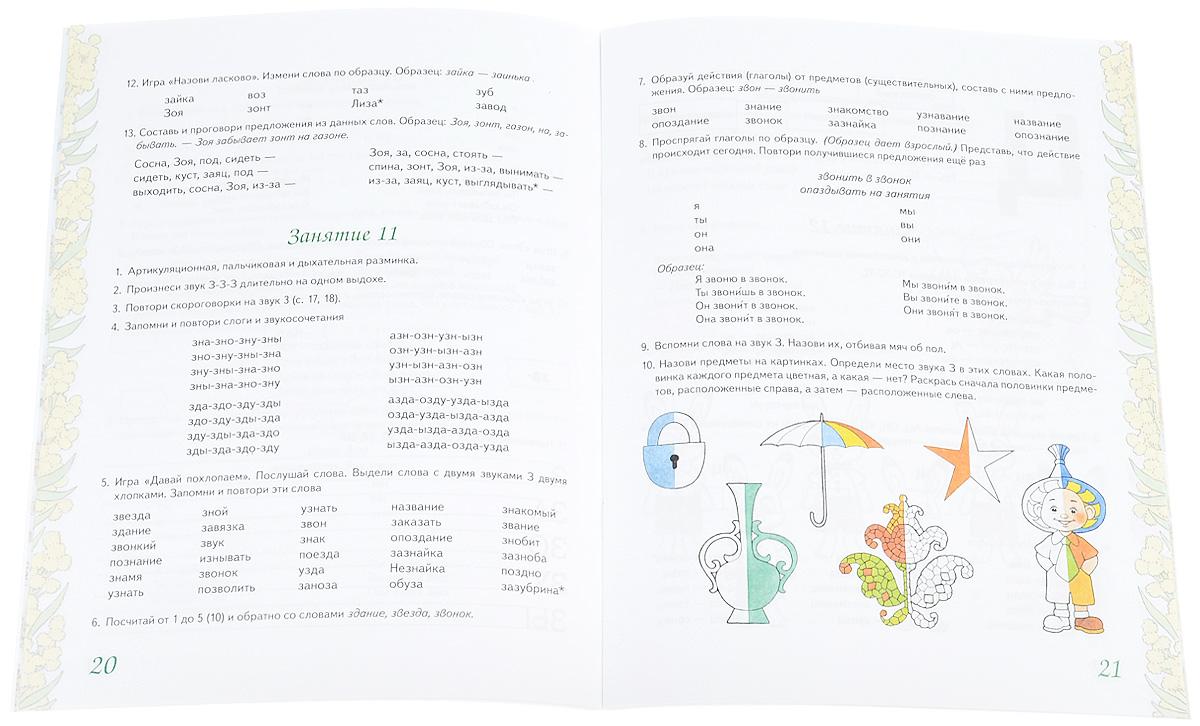 """Домашняя тетрадь № 1 для закрепления произношения свистящих звуков """"С, З, Ц"""" у детей 5-7 лет"""
