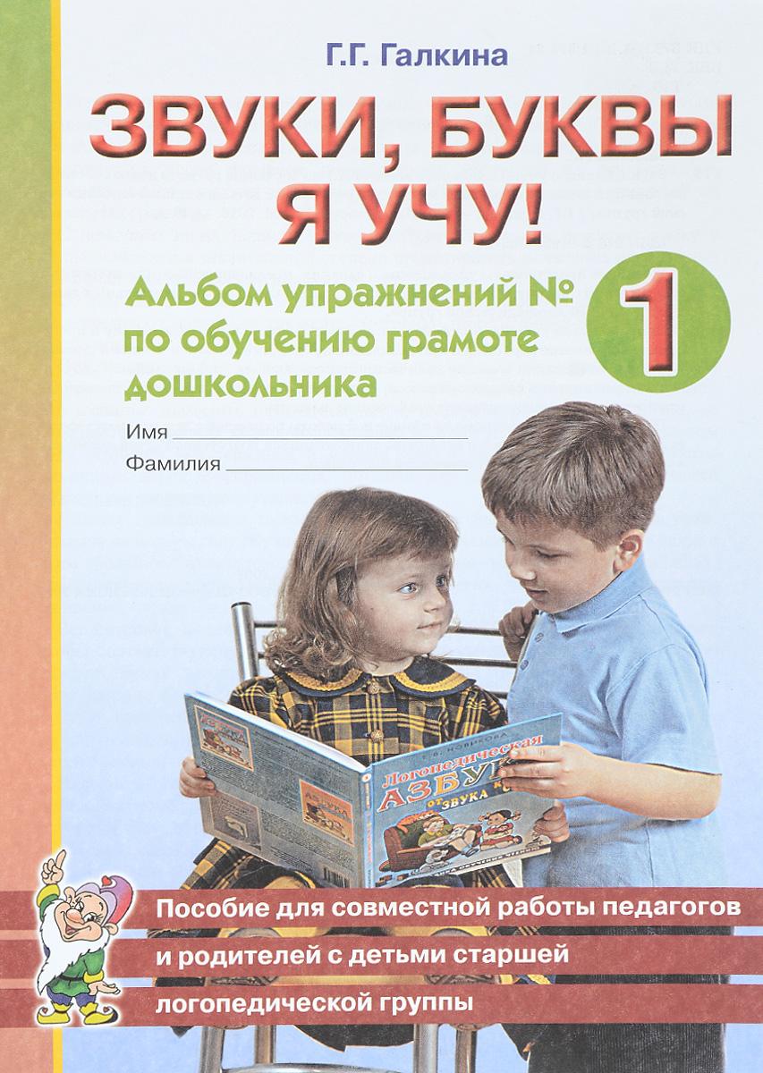 Звуки, буквы я учу! Альбом упражнений №1 по обучению грамоте дошкольника