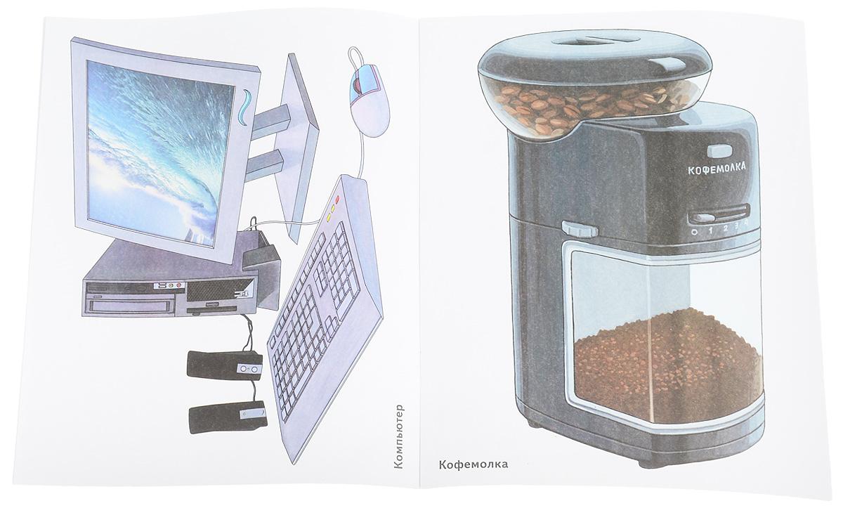 Бытовые электроприборы в картинках. Наглядное пoсобие для педагогов, логопедов, воспитателей и родителей