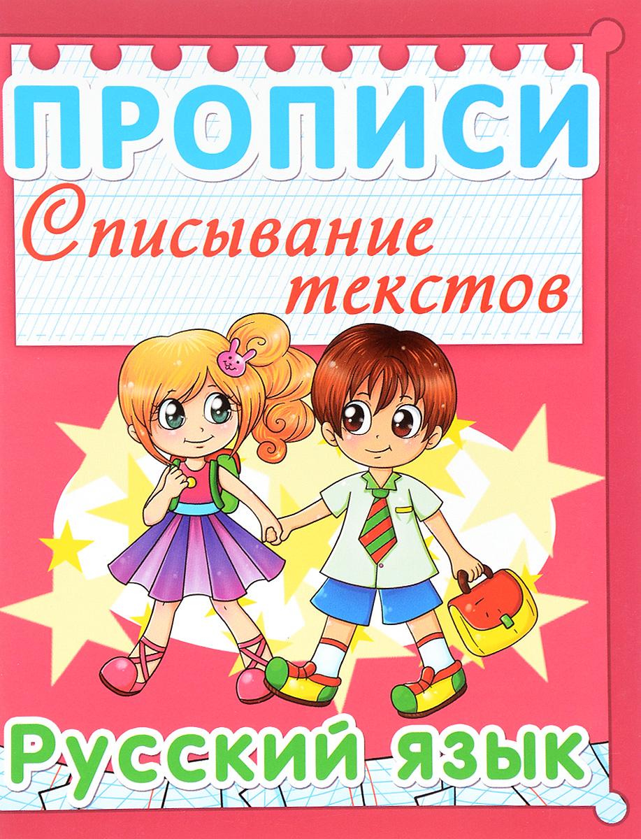 Русский язык. Списывание текстов. Прописи