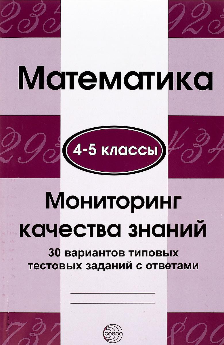 Математика. 4-5 классы. Мониторинг качества знаний. 30 вариантов типовых тестовых заданий с ответами