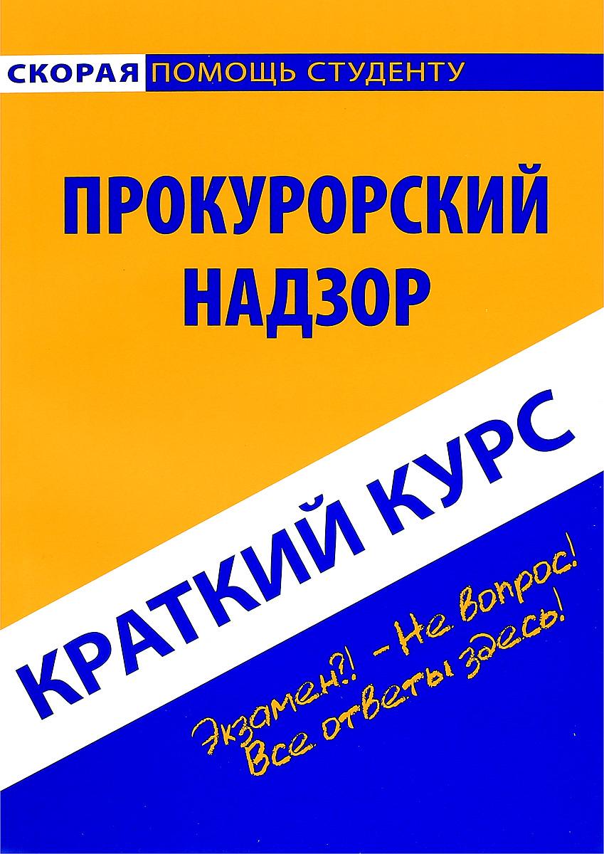 Краткий курс по прокурорскому надзору. Учебное пособие