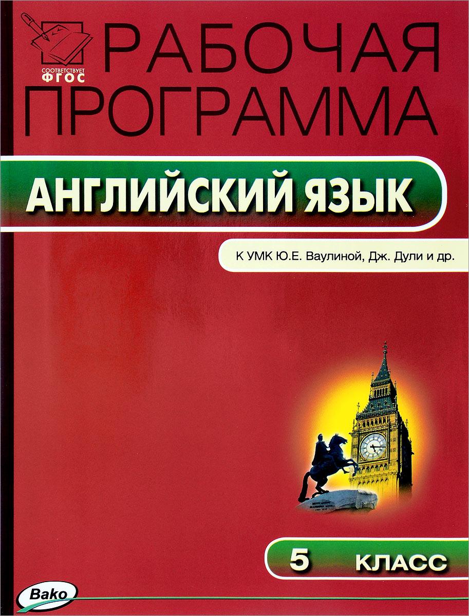Английский язык. 5 класс. Рабочая программа. К УМК Ю. Е. Ваулиной, Дж. Дули и др.