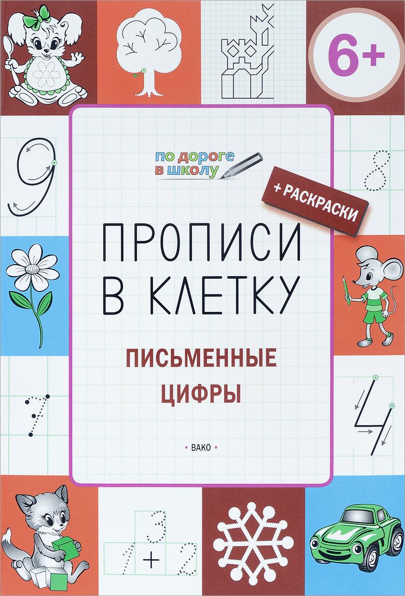 Прописи в клетку. Письменные цифры. Тетрадь для занятий с детьми 6-7 лет + раскраски