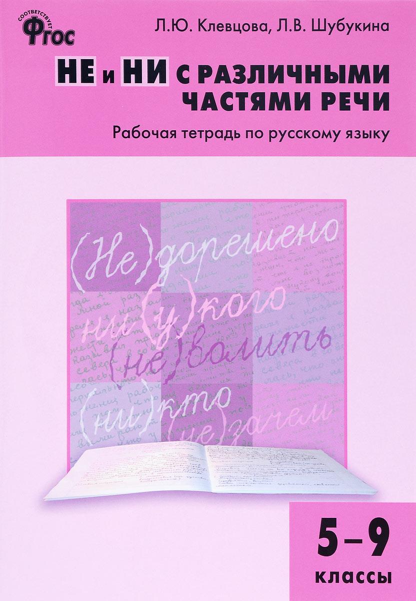 Русский язык. 5-9 классы. Рабочая тетрадь. НЕ и НИ с различными частями речи