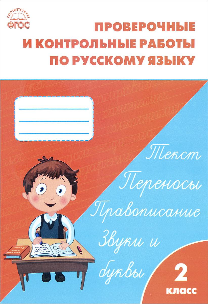 Русский язык. 2 класс. Проверочные и контрольные работы