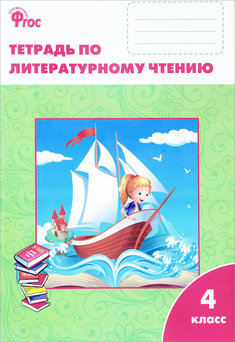 Литературное чтение. 4 класс. Рабочая тетрадь к учебнику Л. Ф. Климановой