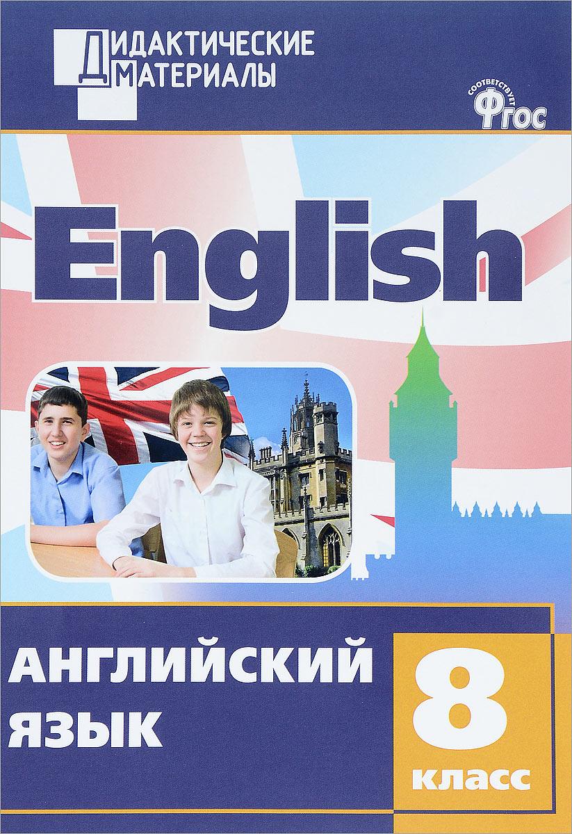Английский язык. 8 класс. Разноуровневые задания