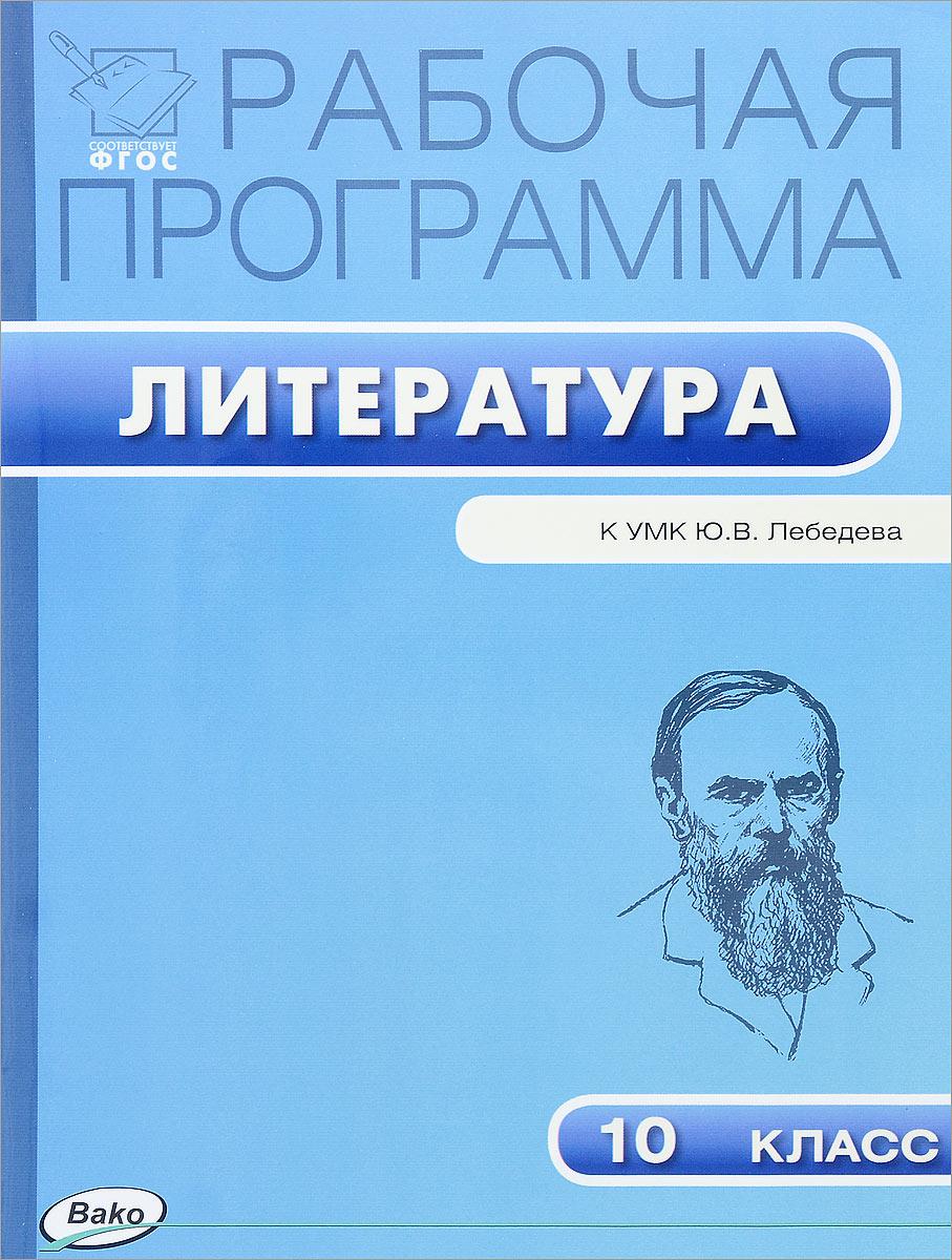 Литература. 10 класс. Рабочая программа. К УМК Ю. В. Лебедева