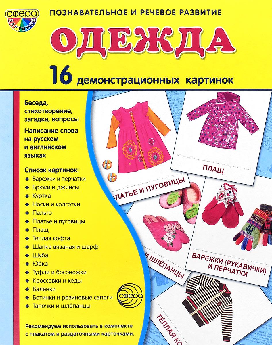Одежда (набор из 16 демонстрационных картинок)